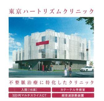 リズム 東京 クリニック ハート 循環器内科/不整脈(アブレーションなど)の名医 クリンタル