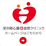 星の岡心臓・血管クリニック