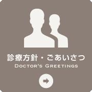 診療方針・ごあいさつ