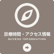 診療時間・アクセス情報
