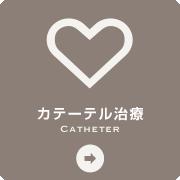 カテーテル治療